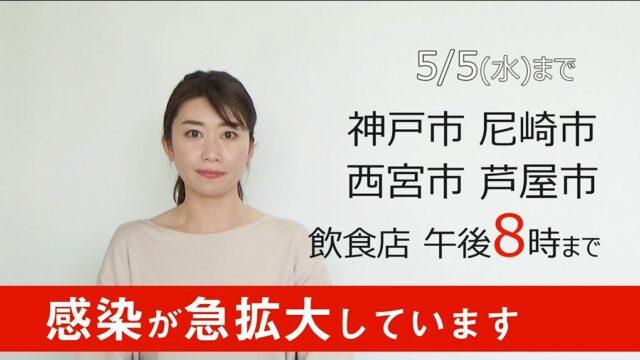 30秒動画「まん延防止のために」神戸市など4市で飲食店午後8時まで/夜9時までのエリアも