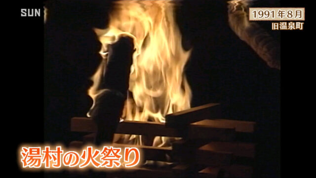 湯村の火祭り 湯村温泉