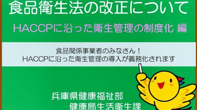 食品衛生法の改正について~HACCPに沿った衛生管理の制度化 編~