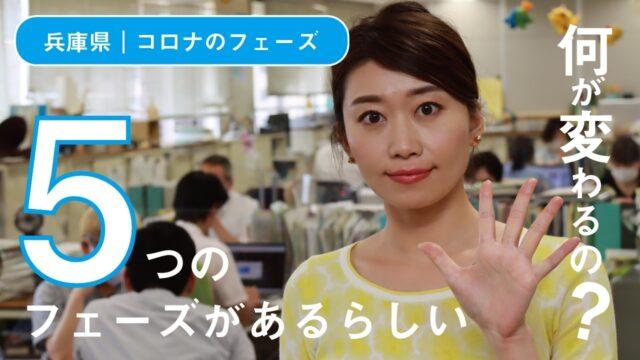 兵庫県のフェーズ~「警戒期」「増加期」とかあるけど、それってなんだ?~