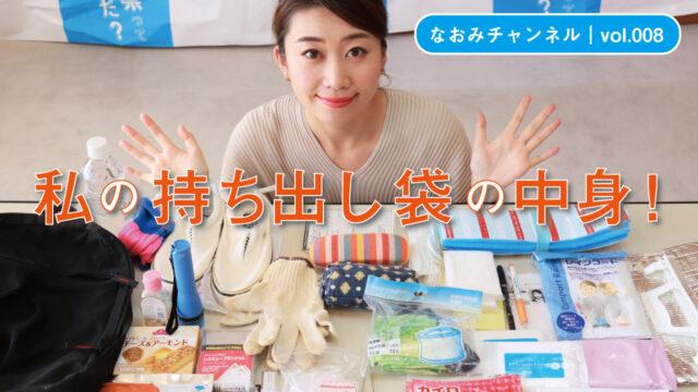 コロナ禍の備えって?②非常時持ち出し袋に何を入れる?