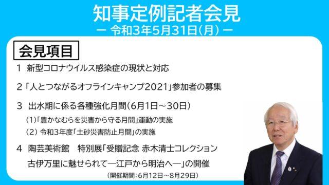 2021年5月31日(月曜日)知事定例記者会見