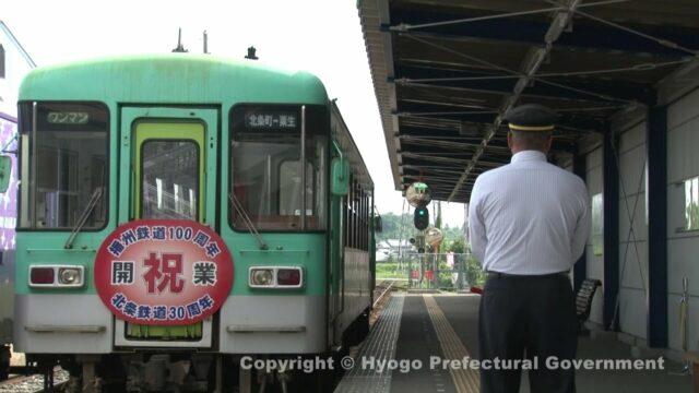 北条鉄道(列車の走行シーン)