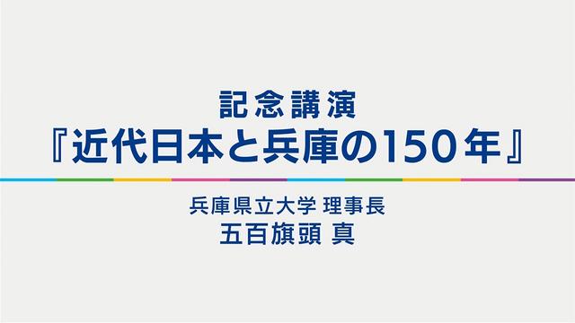 県政150周年記念講演「近代日本と兵庫の150年」