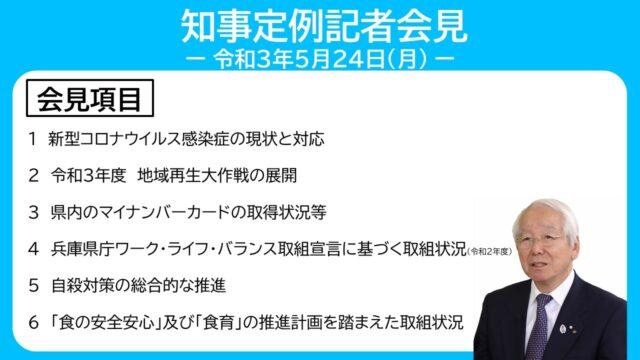 2021年5月24日(月曜日)知事定例記者会見