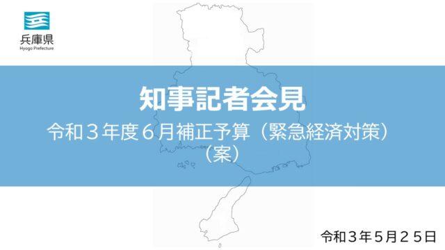 2021年5月25日(火曜日)令和3年度6月補正予算にかかる知事記者会見