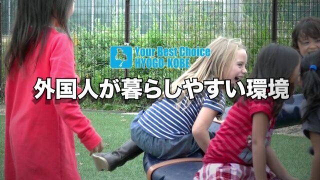動画「Your Best Choice HYOGO-KOBE」(外国人が暮らしやすい環境)