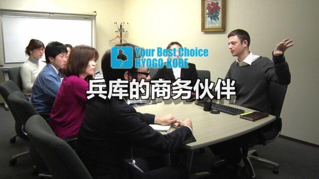 "视频""Your Best Choice HYOGO-KOBE(兵库的商务伙伴)"