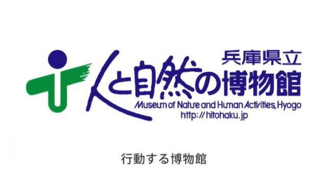 ひとはくの魅力を発信!その3 行動する博物館