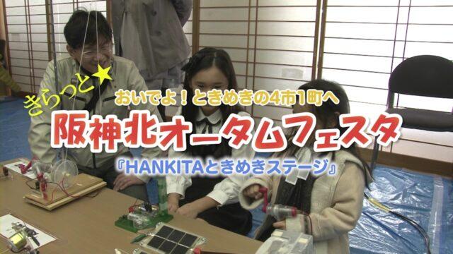 2013年11月23日 きらっと☆阪神北オータムフェスタ