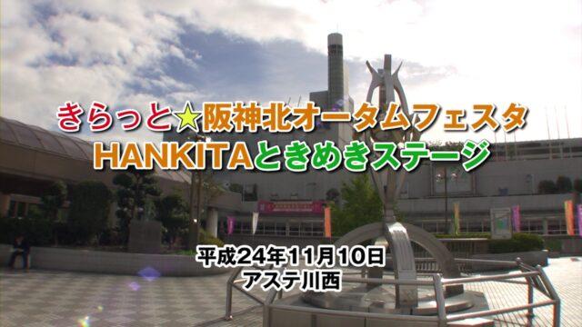 2012年11月10-11日 きらっと☆阪神北オータムフェスタ