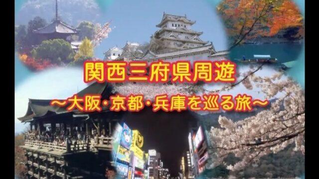 関西三府県周遊-大阪・京都・兵庫をめぐる旅-