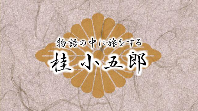 物語の中に旅をする桂小五郎