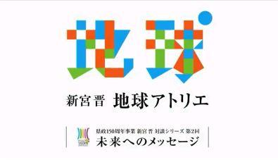県政150周年記念事業「新宮 晋 地球アトリエ~未来へのメッセージ~」