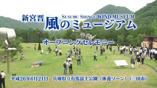 県立有馬富士公園「新宮晋 風のミュージアム」オープニングセレモニーの開催
