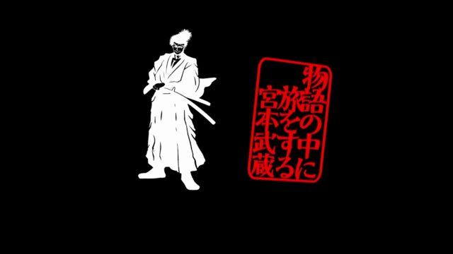 物語の中に旅をする宮本武蔵