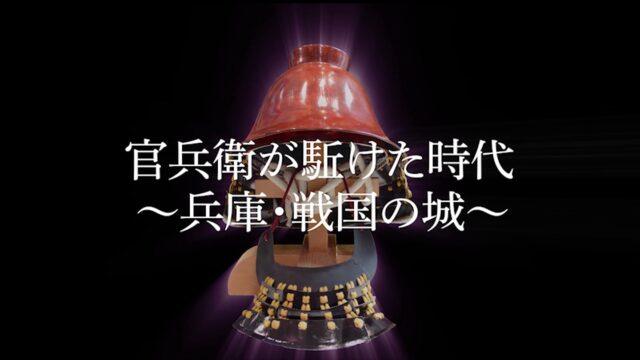 官兵衛が駆けた時代 ~兵庫・戦国の城~