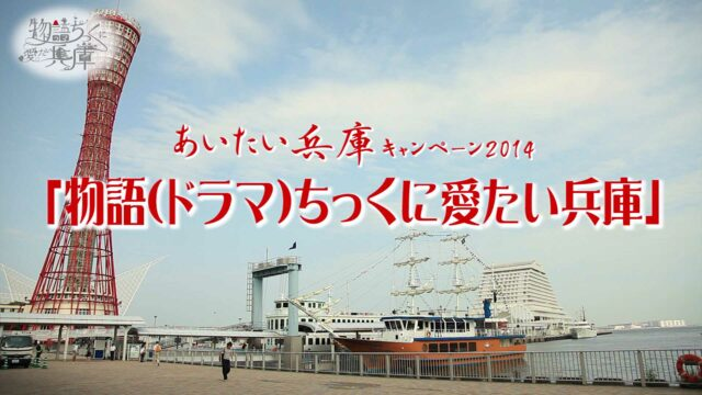あいたい兵庫キャンペーン2014 物語(ドラマ)ちっくに愛たい兵庫/ロケ地、物語の舞台紹介
