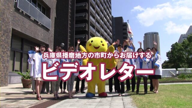 「あいたい兵庫」ゆるキャラ(R)登場!市町からのビデオレター(播磨編)