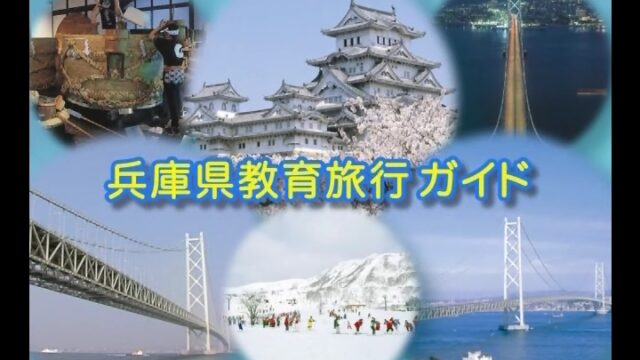 教育旅行ガイド