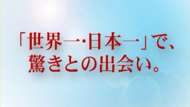 兵庫県内の観光ムービー「世界一・日本一」で、驚きとの出会い。