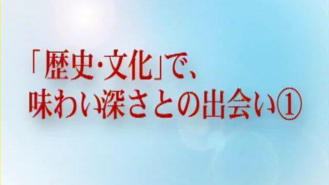 兵庫県内の観光ムービー「歴史・文化」で、味わい深さとの出会い①