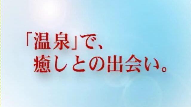 兵庫県内の観光ムービー「温泉」で、癒しとの出会い。