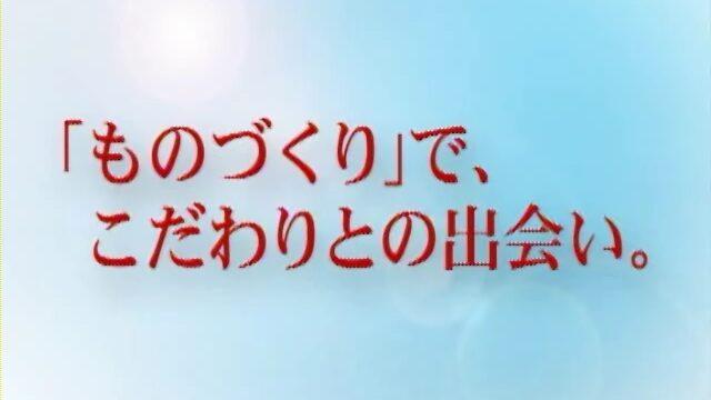 兵庫県内の観光ムービー「ものづくり」で、こだわりとの出会い。