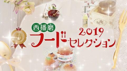 西播磨フードセレクション2019