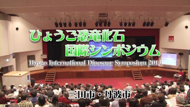 2013年3月16、17日 ひょうご恐竜化石国際シンポジウム