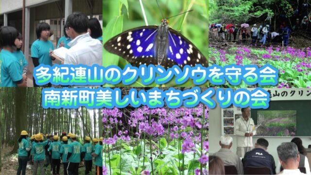 篠山市 環境保全活動団体の紹介