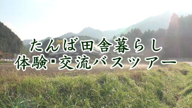2013年11月16日 たんば田舎暮らし体験・交流バスツアー~田舎暮らしへの第1歩~