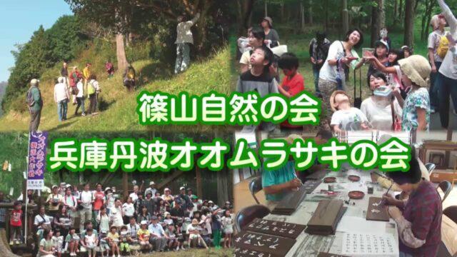 平成28年度丹波地域の環境保全活動団体の紹介