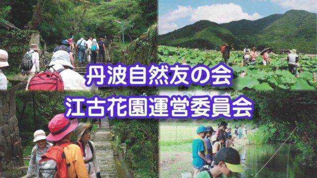 平成29年度丹波地域の環境保全活動団体の紹介