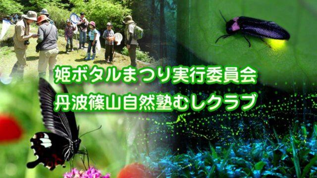 平成27年度丹波地域の環境保全活動団体の紹介
