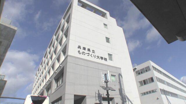 兵庫県立ものづくり大学校~ものづくり人材の育成拠点~