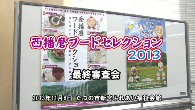 2013年11月8日 食品コンテスト「西播磨フードセレクション2013」の審査&受賞食品決定