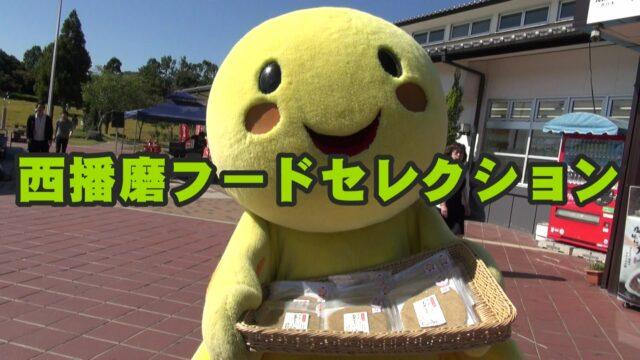西播磨フードセレクション2014の開催と受賞食品の紹介