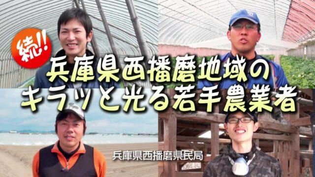 続!!兵庫県西播磨地域のキラッと光る若手農業者