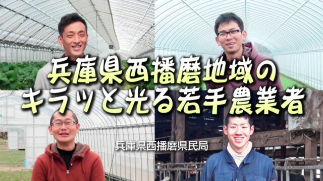 兵庫県西播磨地域のキラッと光る若手農業者「続々編」