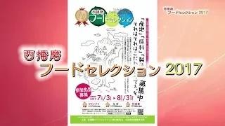 西播磨フードセレクション2017