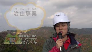 山地災害に備えて~ひょうごの治山事業の取組~