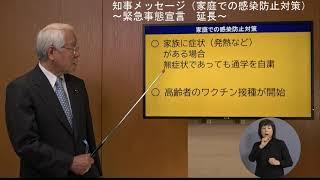 (令和3年5月12日)知事メッセージ(家庭での感染防止対策)~緊急事態宣言 延長!~