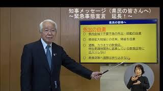 (令和3年5月10日)知事メッセージ(県民の皆様へ)~緊急事態宣言 延長!~