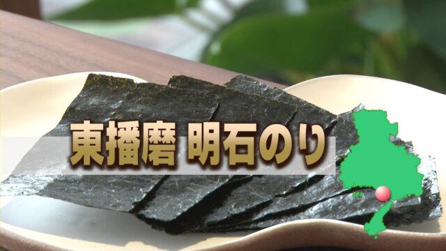 ひょうご五国のめぐみ~旬の食材を求めて~【東播磨・明石のり編】