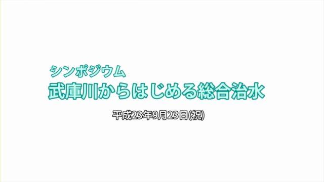 2011年9月23日 シンポジウム「武庫川からはじめる総合治水」