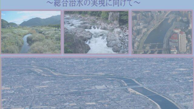 武庫川水系河川整備計画~総合治水の実現に向けて~