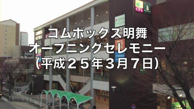 2013年3月7日 明舞団地で新施設「コムボックス明舞」のオープニングセレモニー開催