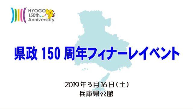 県政150周年フィナーレイベント