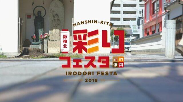 協働のあらたなカタチ! 阪神北彩りフェスタ2018 in 伊丹(平成30年10月27日開催)